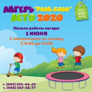 Детский лагерь на летних каникулах Днепр