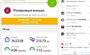 Роллер-пробег Харьков-Днепр 2019