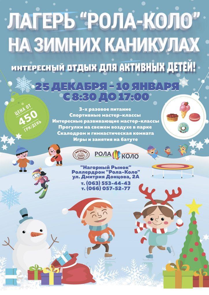 Афиша лагеря на зимних каникулах в Днепре
